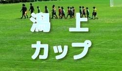 2018年度【秋田県】潟上CHALLEGE★CUP(U-12)7/21,22結果速報!情報お待ちしております!