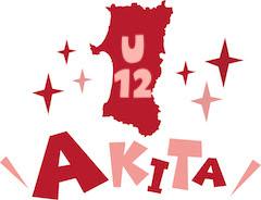 2018年度 U-12秋田市リーグ【2ndステージ】7/14,15,16結果更新!次回7/21,22開催!