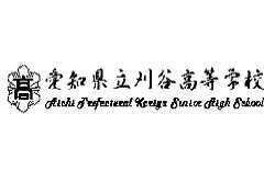 2019年度 刈谷高等学校(愛知県)体験入学・部活動見学会 7/6〆切(8/2)開催!
