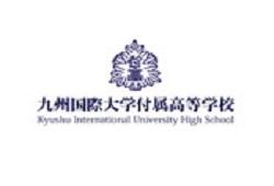2019年度 九州国際大学付属高等学校【福岡県】オープンスクールのお知らせ! 7/28・8/25・9/29・11/10開催!