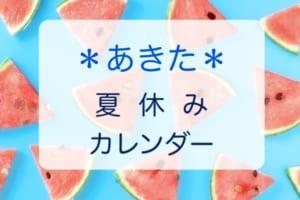 2018年【秋田】夏休みサッカーカレンダー