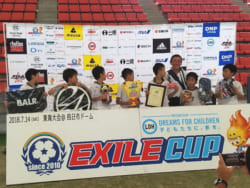 2018年度 第9回 EXILE CUP 東海大会(三重県開催) 優勝は聖隷JFC!