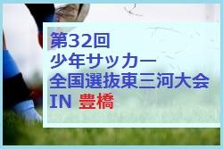 2018年度  第32回少年サッカー全国選抜東三河大会 IN豊橋【7/21,22中止のお知らせ】