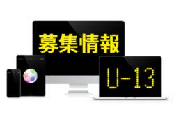2019年度 ジュニアユース募集情報【宮崎U-13】