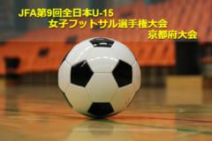 2018年度 JFA第9回全日本U-15女子フットサル選手権大会 京都府大会 優勝はバニーズB!