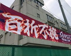 2019年度 東京都立石神井高等学校 夏休み部活動体験 8/28開催!