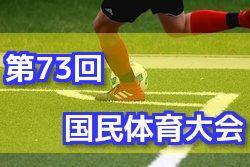 2018年度 第73回国民体育大会サッカー競技 四国ブロック大会【少年男子】7/27.28.29開催(愛媛県)!