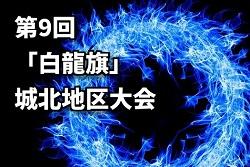 2018年度【熊本】第9回「白龍旗」城北地区大会U-12 結果速報!9/22・9/23
