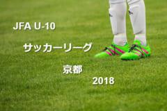 JFA U-10 サッカーリーグ京都 2018 開催中!日程、組合せ情報お待ちしています!