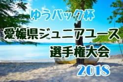 2018年度 ゆうパック杯愛媛県ジュニアユース選手権大会 組合せ表掲載!8/25~開催!