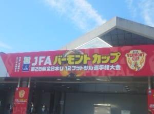 8/18全結果速報!ベスト8決定!2018年度【全国大会】バーモントカップ第28回全日本少年フットサル大会