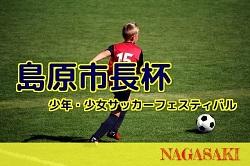 2018年度 JFA第24回全日本U-15フットサル選手権大会中国地域大会 優勝はJフィールド岡山