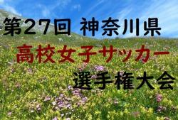 2018 第27回 神奈川県高校女子サッカー選手権大会 8/18開幕!