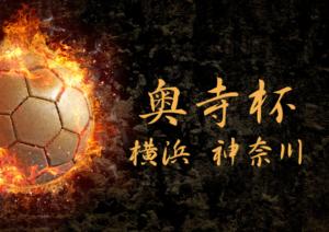 2018年度 第19回奥寺杯少年サッカー大会 6年の部 8/18 予選リーグ全結果 & 8/19トーナメント組み合わせ速報! 情報ありがとうございます!