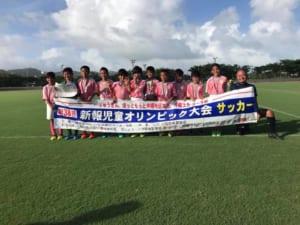 2018第38回新報児童オリンピックU-10県大会 優勝はエスペランサ、フェルサFC!結果表掲載