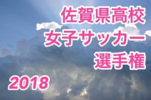 2018年度 第9回佐賀県高等学校女子サッカー選手権大会 大会情報お待ちしています!