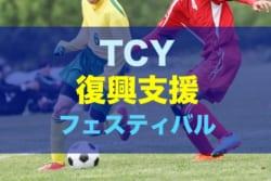 2018年度【福島】第7回TCY復興支援サッカーフェスティバル(U-15)最終結果!優勝はJヴィレッジSC!
