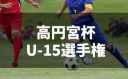 2018年度 高円宮杯全日本ユースサッカー選手権(U-15)山形県大会 決勝はFC米沢 vs AC.Zeele!