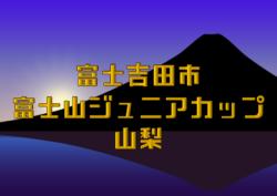 2018年度 富士吉田市 富士山ジュニアカップ 6年生の部 優勝は塩尻西SSSS(長野県)!