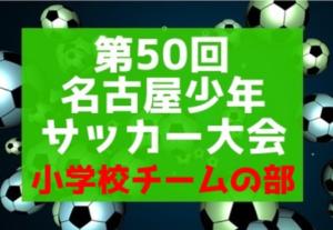 2018年度  第40回 名古屋少年サッカー新人大会【小学校チームの部】2019年1月開催!