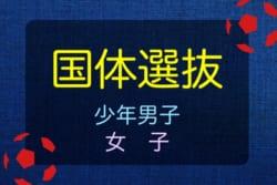 2018年度 東北総体(ミニ国体)少年男子・女子【岩手県選抜】メンバー決定!