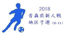 2018年度 第30回青森県少年サッカー新人大会西北五地区予選一部結果掲載!情報お待ちしております!