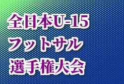 2019年度 日独フットボール・アカデミー ジュニアユースセレクション(神奈川県)10/22ほか開催!