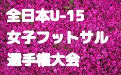 2018沖電工杯第52回沖縄県サッカー祭り D組・女子の部 8/11タイムスケジュール掲載!