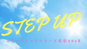 2018年度 Blue Wave ステップアップシリーズ佐伯2018 結果速報!次回8/17