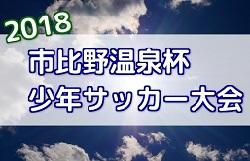 2018年度(鹿児島)市比野温泉杯サッカー大会 第33回少年サッカー大会優勝はN.UNITED KAGOSHIMA!