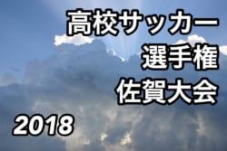 2018年度 第97回全国高校サッカー選手権大会 佐賀大会 10/7開幕!組合せ決定!