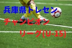 2018年度 第14回兵庫県トレセンチャンピオンリーグ(U-15)サッカー大会 8/1,2,3結果速報!優勝は神戸市トレセン!情報提供お待ちしています!