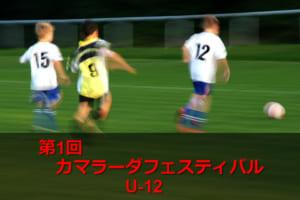 2018年度 第10回天竜東地区JFA U-12リーグ戦  後期D1リーグ 日程表情報ありがとうございました!次節は9/8