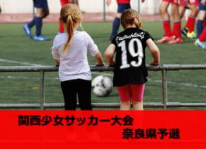 2018年度 第35回関西少女サッカー大会 奈良県予選 関西大会出場2チーム決定!