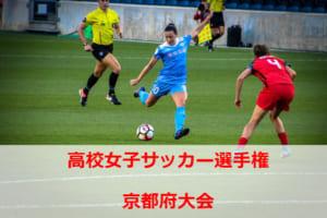 2018年度 林吾郎杯 第46回富山県少年サッカー新人交歓会 U-11 予選リーグ途中結果!次回9/22!