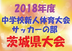 2018年度 茨城県中学校新人体育大会 サッカーの部【U14】茨城県大会 情報お待ちしております!