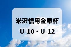 2018年度 米沢信用金庫杯少年サッカー山形大会 最終結果!優勝はU-12・U-10ともに北部FC!