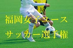 2018年度 第14回 福岡県女子(U-18)ユースサッカー選手権大会 兼 第22回 九州女子(U-18)ユースサッカー選手権大会 福岡県予選 優勝はNW北九州レディース!