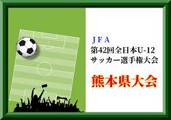 2018年度JFA第42回全日本U-12サッカー選手権大会 熊本大会 11/3~開幕!組合せ抽選会は10/27