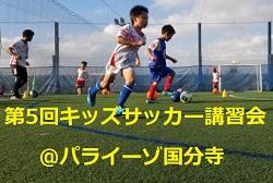 小学生年代に特化した【フィジカル】を追求します!第5回キッズサッカー講習会@パライーゾ国分寺 9/23 開催!