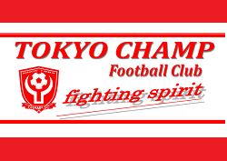 2019年度 東京チャンプFC(東京都)ジュニアユース体験練習9/18他開催!