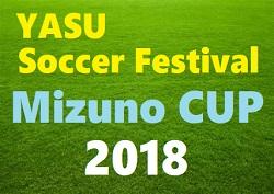 2018年度  YASUサッカーフェスティバル ミズノカップ2018 9/29,30開催!組合せ決定しました!
