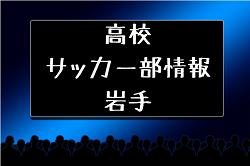 【高校情報】岩手県 国立一関工業高等専門学校