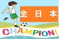 2018年度JFA第42回全日本少年サッカー宮崎県大会 11/3~開催! 要項訂正版掲載!