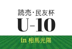 2018年度 第2回読売・民友杯 福島県U-10サッカー大会 組合せ決定!9/22,23開催!