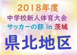 2018年度 茨城県中学校新人体育大会サッカーの部【U14】県北地区 情報お待ちしております!