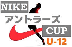 2018NIKEアントラーズCUP U-12決勝大会(茨城)9/23~9/24結果速報お待ちしております!!