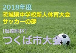 高円宮杯 JFA U-18サッカーリーグ2018熊本  第14節結果速報 9/22・23・24