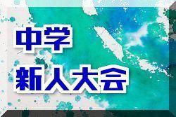 2018年度 第25回高知県中学校サッカー選手権大会 10/14~開催!