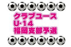 高円宮杯U-18サッカーリーグ2018 兵庫県 神戸リーグ 1部優勝は舞子!2部順位決定戦の情報提供お待ちしています!